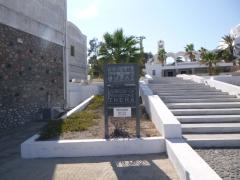 Muzeum Prehistoric Thera